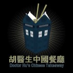 Doctor Hu's Chinese Takeaway Tshirt